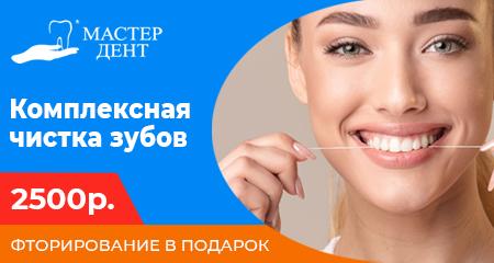 Комплексная чистка зубов